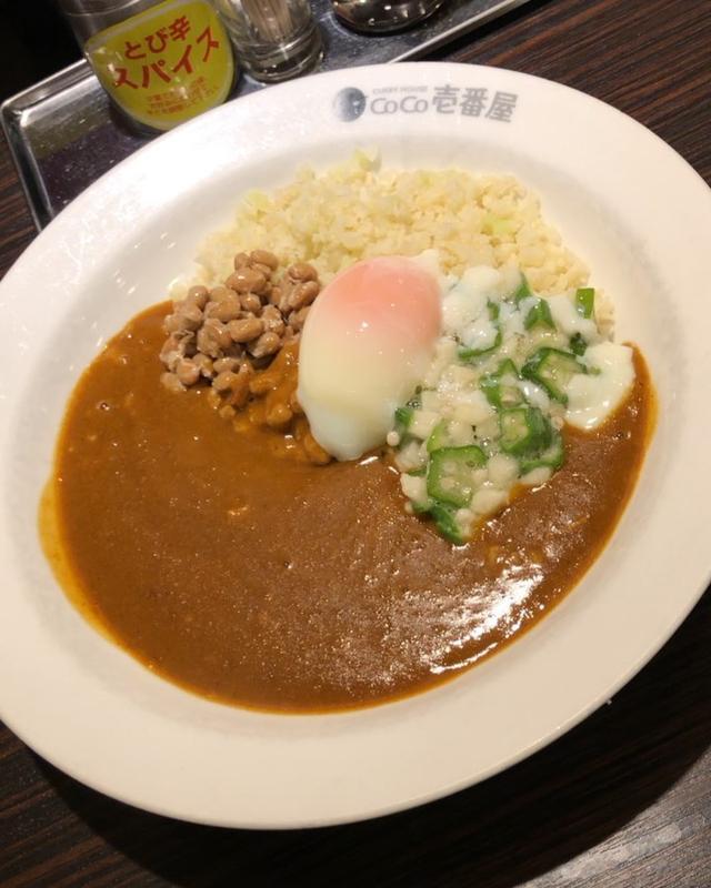 画像: ランチカで、『CoCo壱番屋』でライスの代わりにカリフラワーの「低糖質カレー」3辛(277kcal)に、半熟タマゴと納豆とオクラトッピング。 この味と食感、たまに無性に食べたくなる。 この組み合わせ、最高〜!  #CoCo壱番屋 #Co...