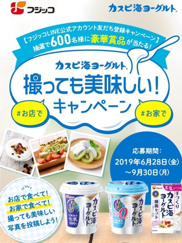 画像: カスピ海ヨーグルトのスーパーパフェ・東京スイーツパス掲載店