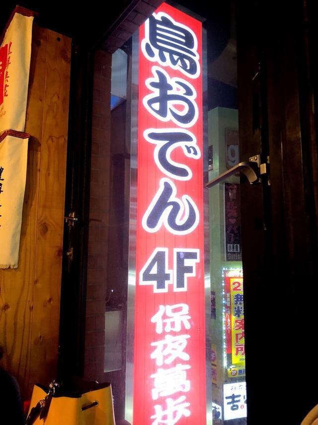 画像: 保夜萬歩参@神田で おでん&日本酒♪