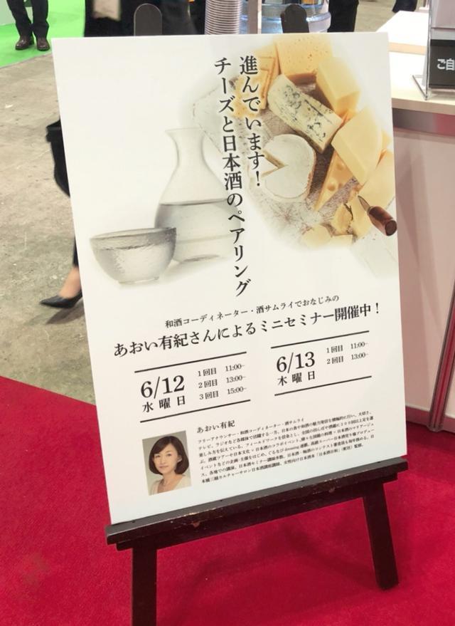 画像: 国産チーズと日本酒☆