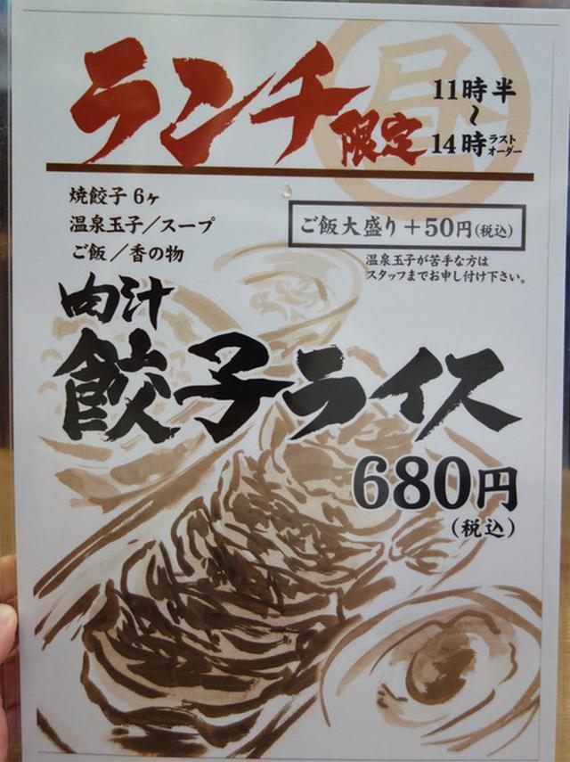 画像: 【福岡】もっちり厚皮!餃子定食ランチ♪@肉汁餃子製作所 ダンダダン酒場 別府店