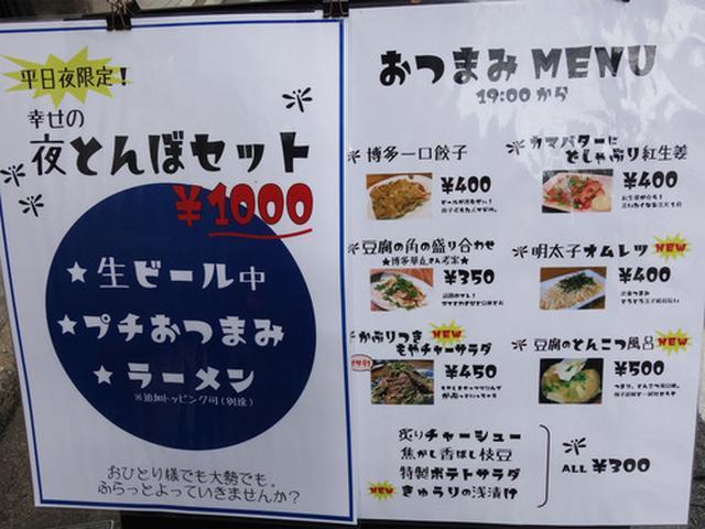 画像: 【福岡】冷やしラーメン&平日限定ランチセット♪@秀ちゃんラーメン とんぼ店