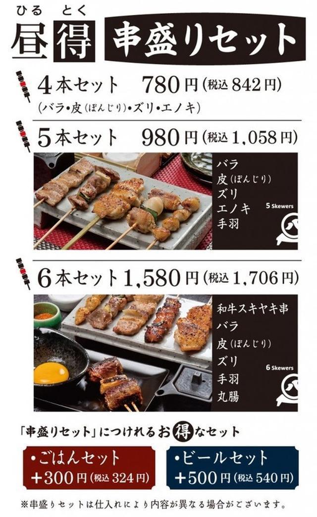 画像: 【福岡】オシャレな焼鳥重ランチ♪@焼とりの八兵衛 ソラリアプラザ店