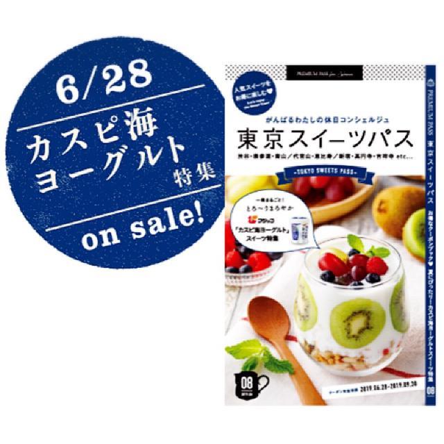 画像: あまいけいき『カスピ海ヨーグルトのスーパーパフェ・東京スイーツパス掲載店』