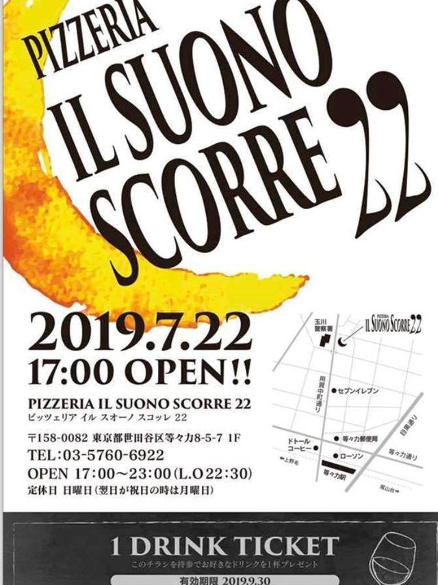 画像: NEW! 7月22日新店OPEN「IL SUONO SCORRE 22」