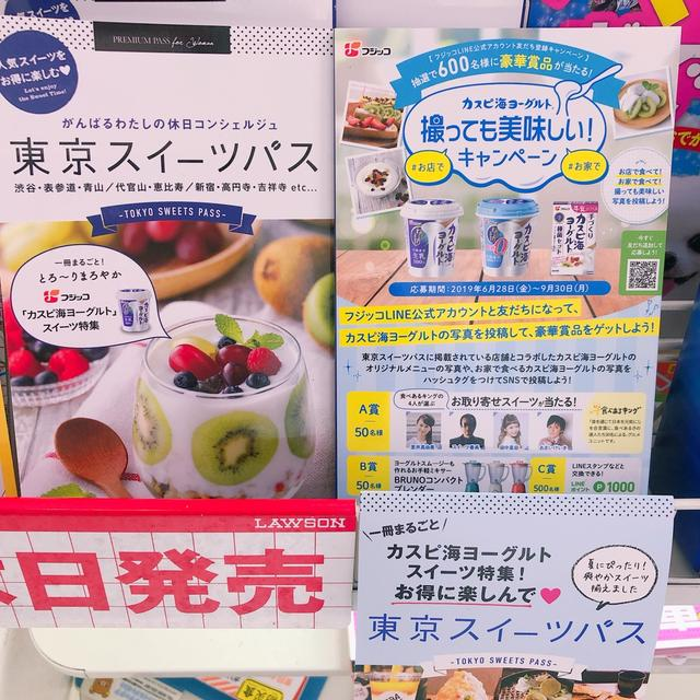 画像: 里井真由美『「東京スイーツパス(カスピ海ヨーグルトスイーツ特集号)」に「食べあるキング」で出演中です』