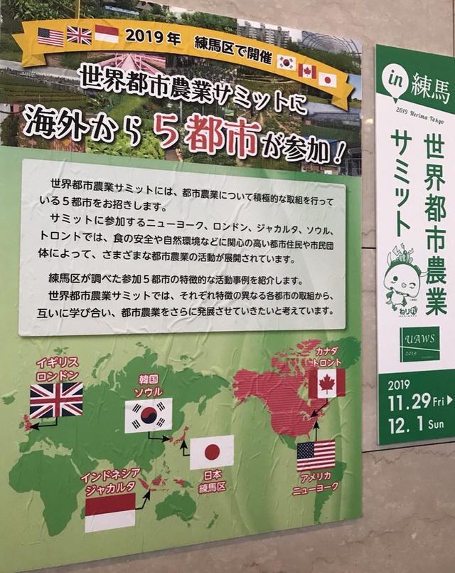 画像: 世界都市農業サミットが11月末から練馬区で開かれます!