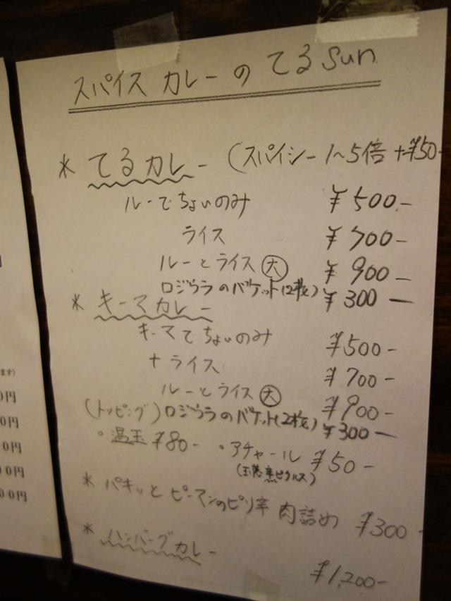 画像: 【福岡】中華×和酒×スパイスカレーのイベント♪@中華菜 髙福
