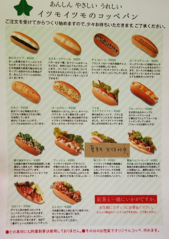画像: 【福岡】究極のホットケーキ&コッペパンサンド♪@イツモイツモ