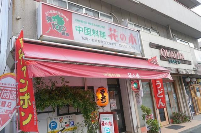 画像: 【福岡】皿うどんが人気!住宅街の老舗中華店♪@中国料理 花の木