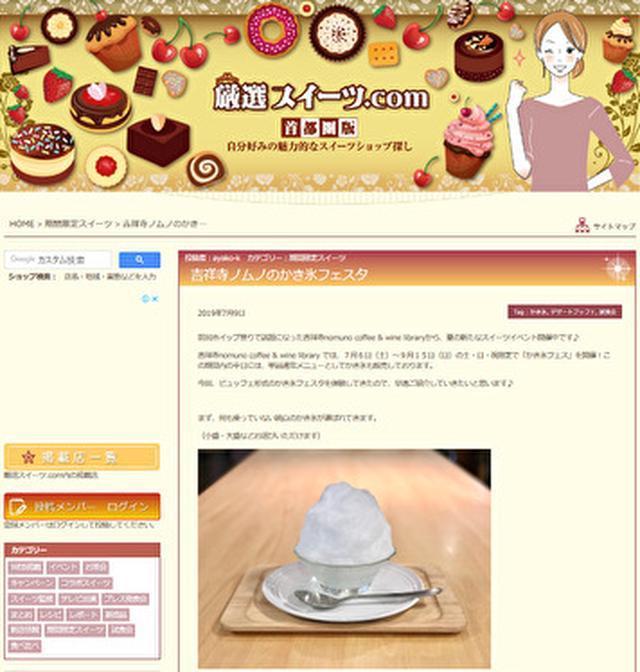 画像: 猛暑を吹き飛ばせ!かき氷フェスタ in 吉祥寺ノムノ