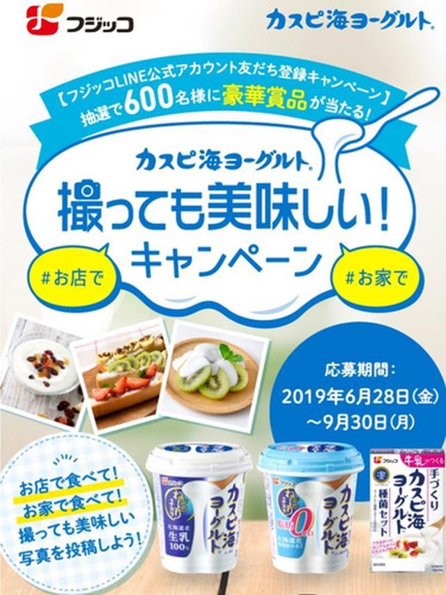 画像: 東京スイーツ「フジッコ・カスピ海ヨーグルト」を使ったスイーツ特集
