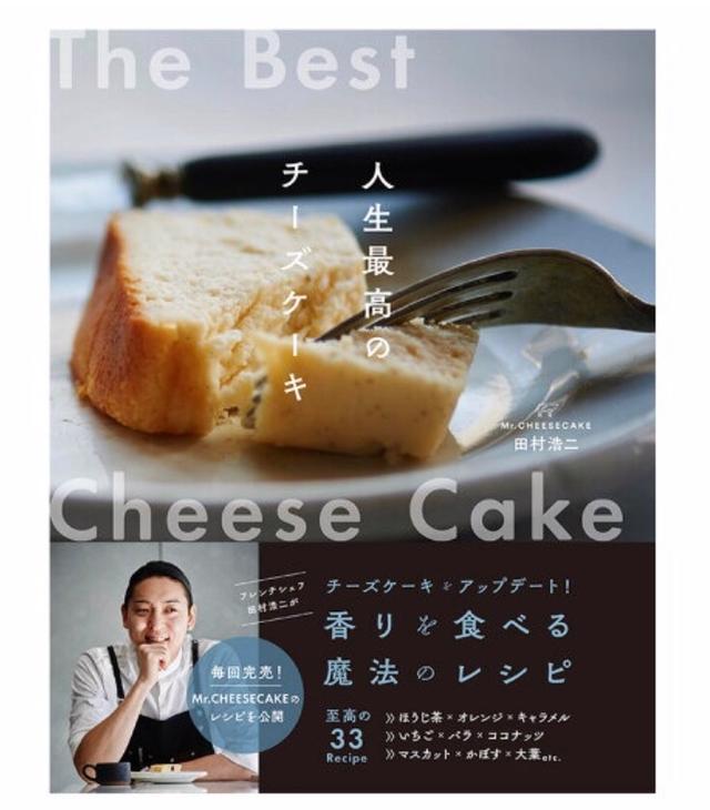 画像: 人生最高のチーズケーキ!おいしい食べ方ポイント公開@ミスター チーズケーキ