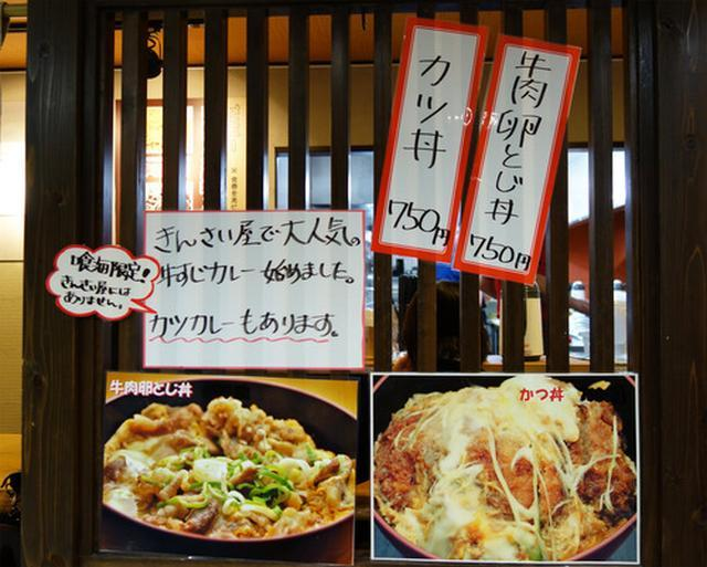画像: 【福岡】天神ビルでつけ蕎麦ランチ♪@肉そば屋 喰海