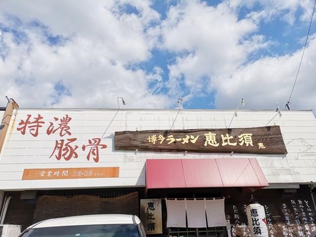 画像: 【佐賀】久しぶりの爆濃豚骨♪@博多ラーメン 恵比須