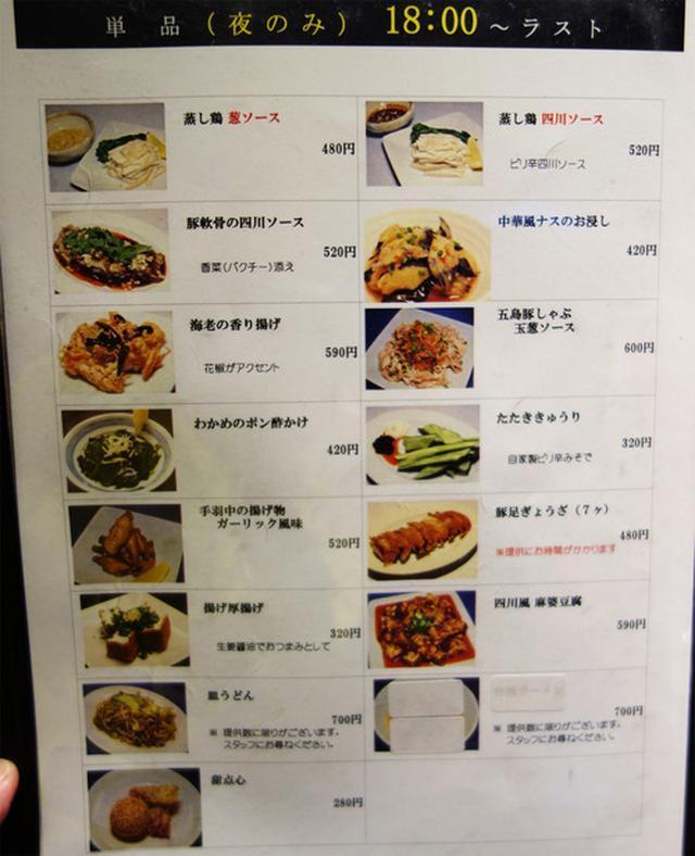 画像: 【福岡】台湾豚足食堂の絶品わかどり唐揚げ定食♪@釘本食堂