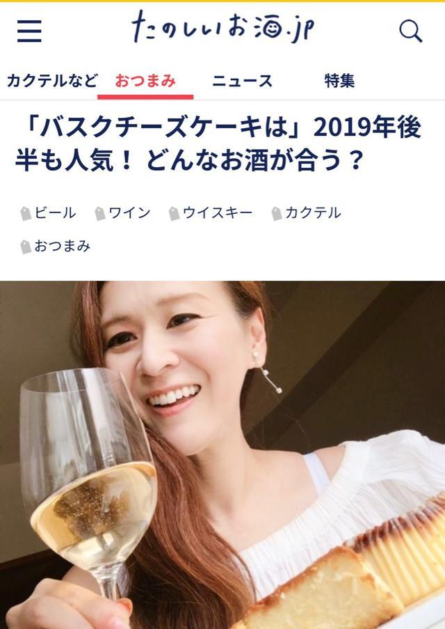 画像: 連載!始まってまーす「里井真由美の耳寄りグルメ情報」バスクチーズケーキに合うお酒とは!?