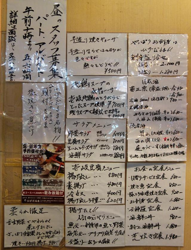 画像: 【福岡】姪浜駅前の居酒屋♪@四季の味処 ひげだるま 本店