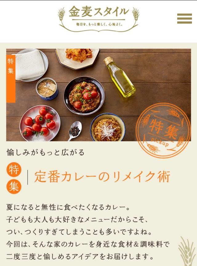 画像: 『金麦スタイル』にカレーレシピを掲載中です。