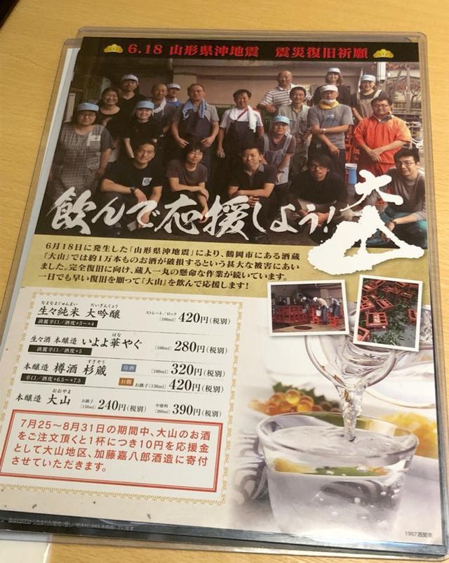 画像: 旬鮮酒場 天狗にて大山応援!