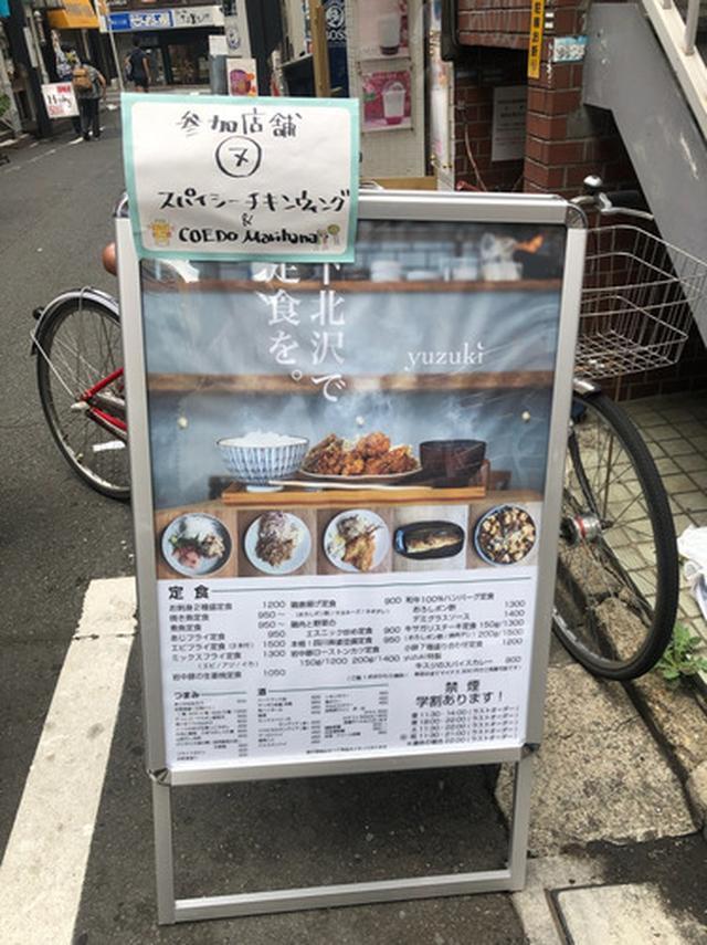 画像: 下北沢で定食を / yuzuki ゆずき