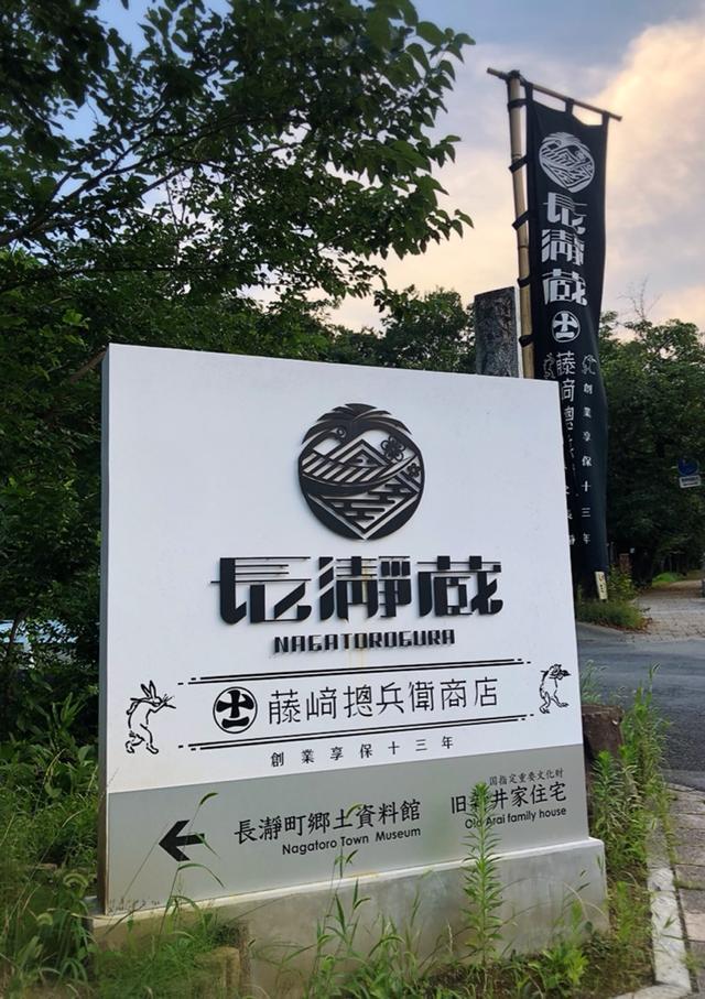 画像: 長瀞で酒蔵見学&日本酒会♪