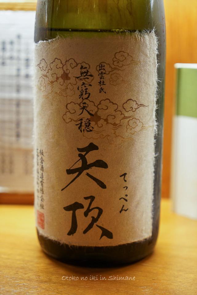 画像: そば遊山(松江)そば前と純米酒