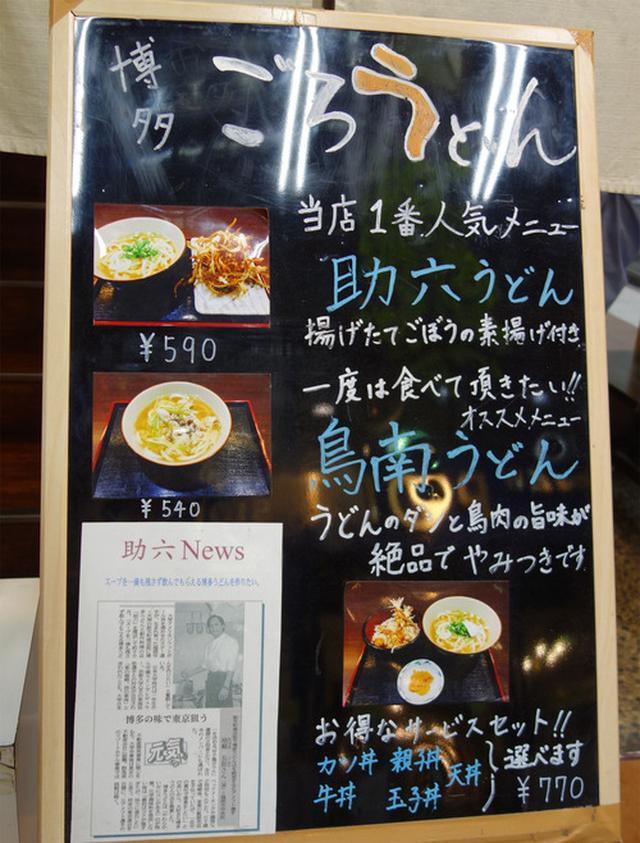 画像: 【福岡】助六うどん&冷やし辛みそうどん♪@博多ごろうどん