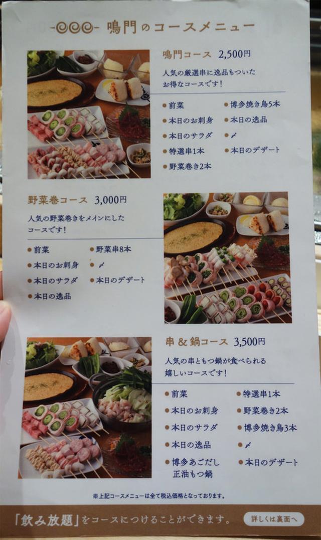 画像: 【福岡】天神・中洲エリアのリバーサイド焼鳥店♪@博多やさい巻串 鳴門 天神中央公園店