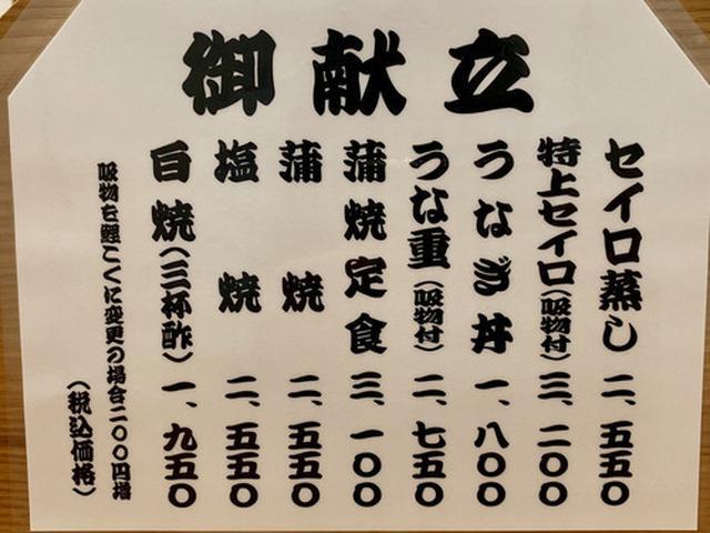 画像: 【福岡】うきはの老舗店でせいろ蒸し♪@うなぎの千年家