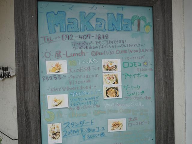 画像: 【福岡】明太ドレスドオムライス&ポキ丼♪@カフェ ダイニング マカナ