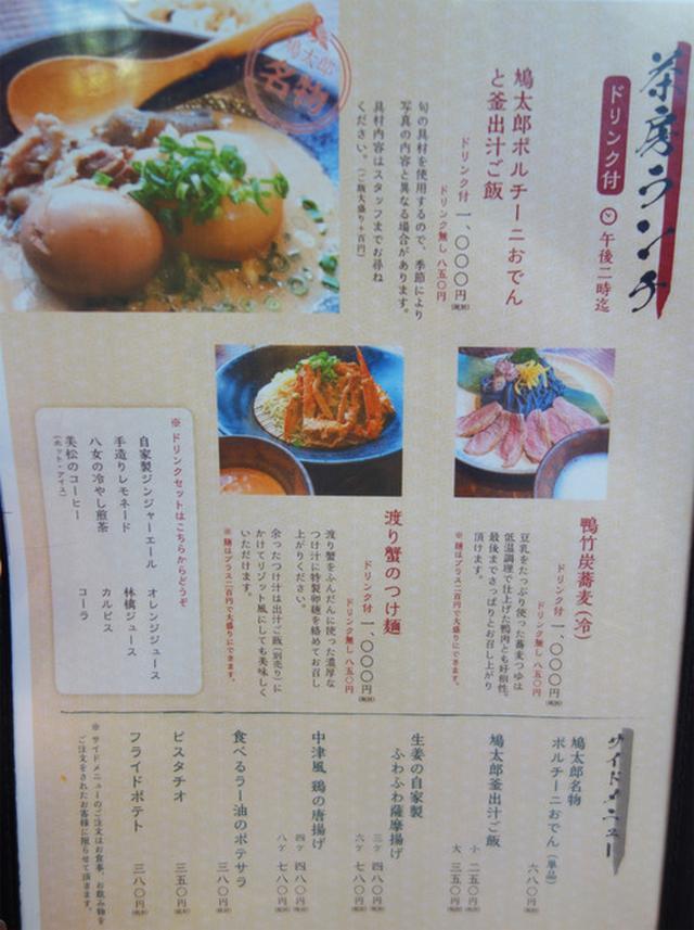 画像: 【福岡】渡り蟹つけ麺&ポルチーニおでんランチ♪@筥崎 鳩太郎商店
