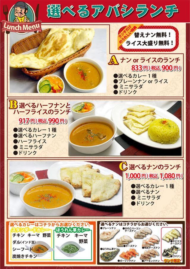 画像: 【福岡】チ~ズナン!子供連れに優しいインド料理店♪@アバシ 那珂川店