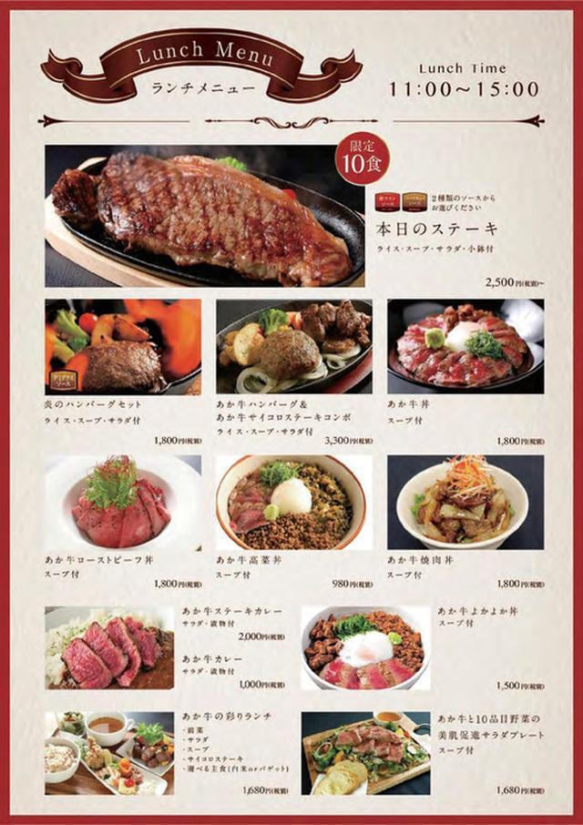 画像: 【福岡】阿蘇名物あか牛丼が名物の店で肉飲み♪@あか牛Dining yoka-yoka KITTE博多店