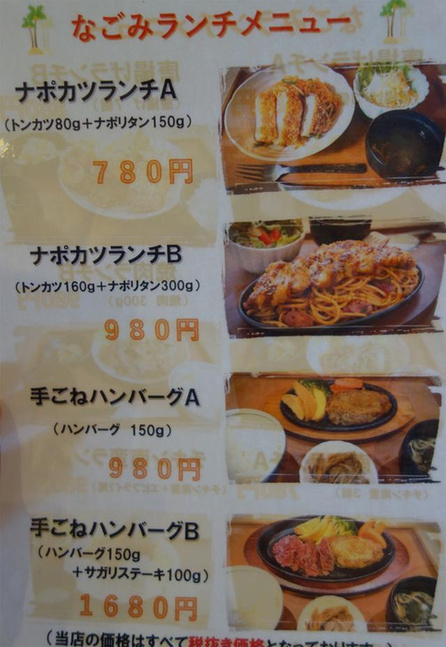 画像: 【福岡】麺300gのナポカツ&肉300gの焼肉定食♪@なごみ食堂