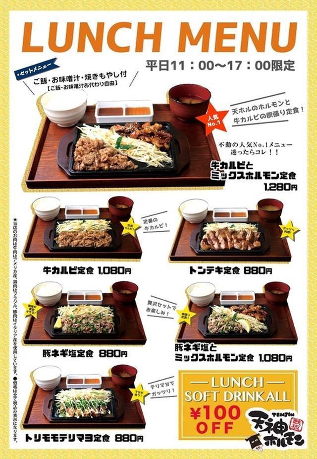 画像: 【福岡】中洲でリーズナブルに肉飲み♪@鉄板焼天神ホルモンS 中洲川端店