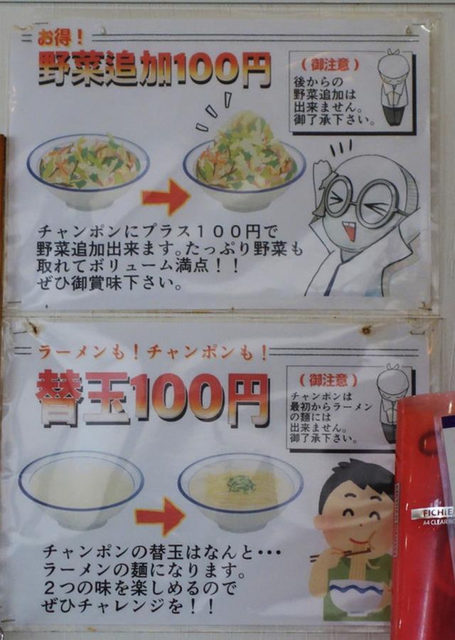 画像: 【福岡】チャンポン&チャーシューメン♪@長崎亭 薬院店