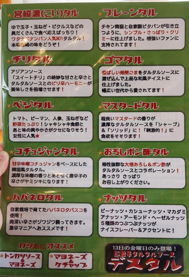 画像: 【福岡】チキン南蛮サンド&ジャークチキンランチ♪@ワタナベナンバン
