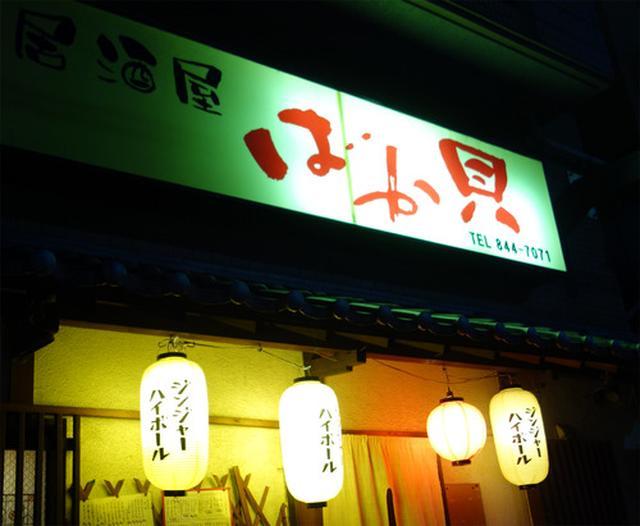 画像: 【福岡】メニュー豊富でリーズナブルな海鮮居酒屋♪@居酒屋 ばか貝