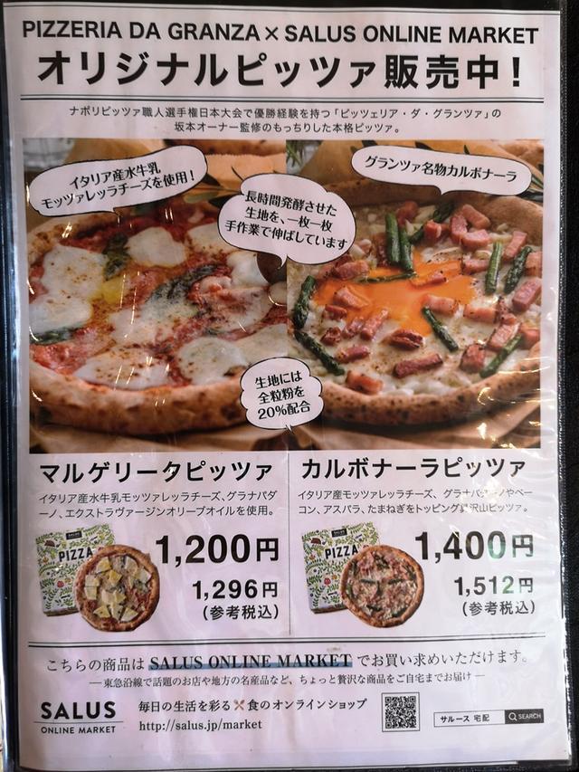 画像: 日本一!「ダ・グランツァ」のカルボナーラのピッツァが旨い♪