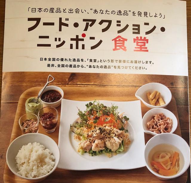 画像: 10/1から限定オープン!フード・アクション・ニッポン食堂/ 原宿LONGING HOUSE