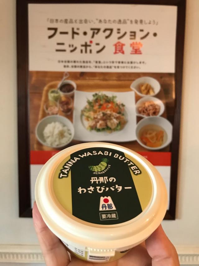 画像: フードアクションニッポン食堂!10/10まて国産メニュー大集合❣️