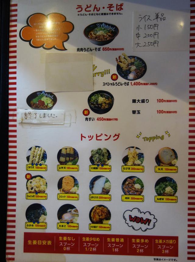 画像: 【福岡】北九州発祥の濃ゆい肉うどん♪@元祖 肉肉うどん 薬院店