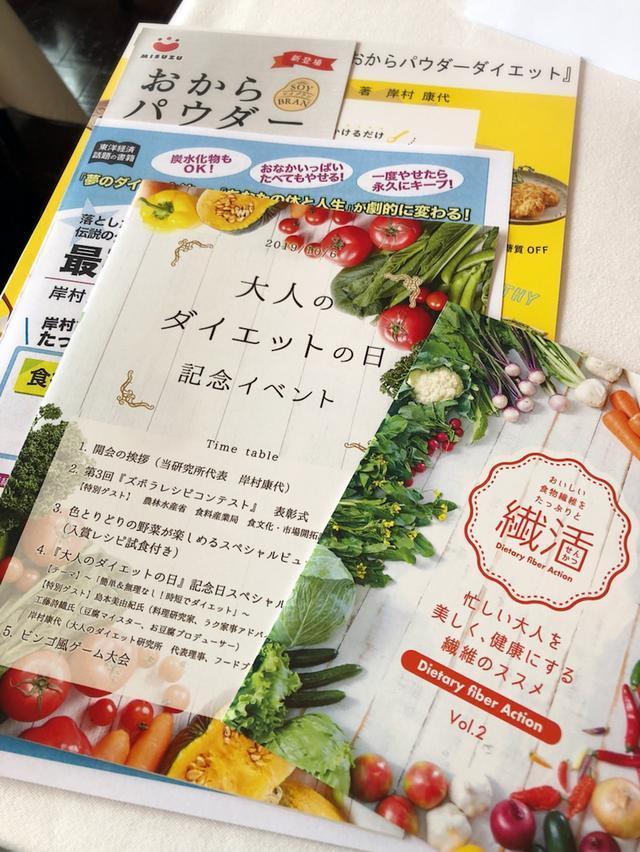 画像: 大人のダイエットの日☆