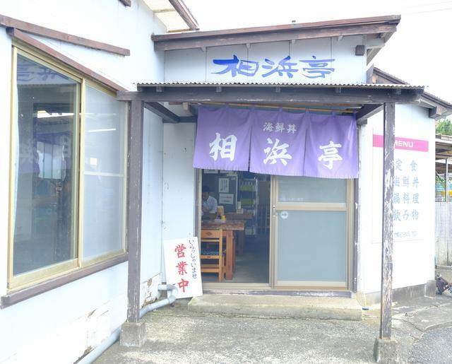 画像: 「館山のすごい店!!!相浜亭の金目定食1,200円なり~」
