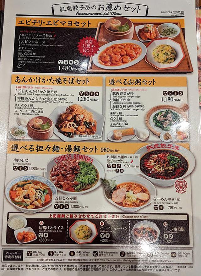 画像: 【福岡】大餃子&ボリューミー中華ランチ!@紅虎餃子房 イオンモール福岡店