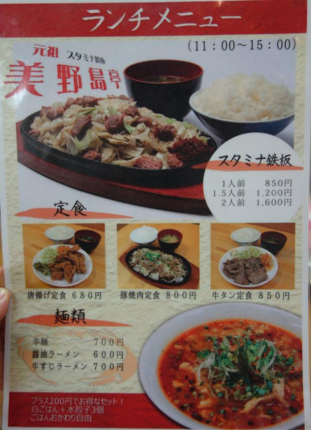 画像: 【福岡】福岡ケンミンが好きな鉄板焼肉&牛スジラーメン♪@美野島亭