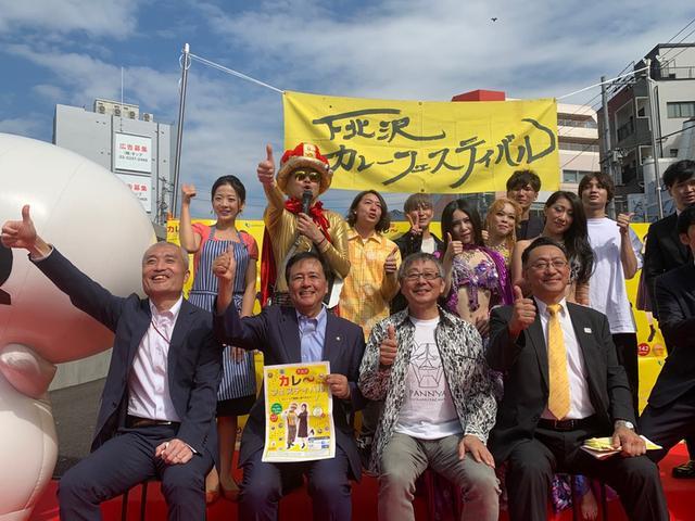 画像: 下北沢カレーフェスティバル2019開会式!