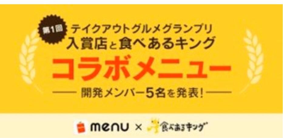 画像: 里井真由美『本日から!コラボお弁当発売❗️テイクアウトアプリ「menu(メニュー)」× 「食べあるキング」』