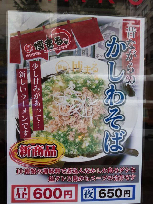 画像: 【福岡】博多駅・住吉エリア!とりそば&かしわそば♪@麺屋 博まる